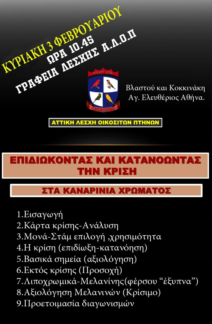 ΣΕΜΙΝΑΡΙΟ ΚΡΙΣΗΣ